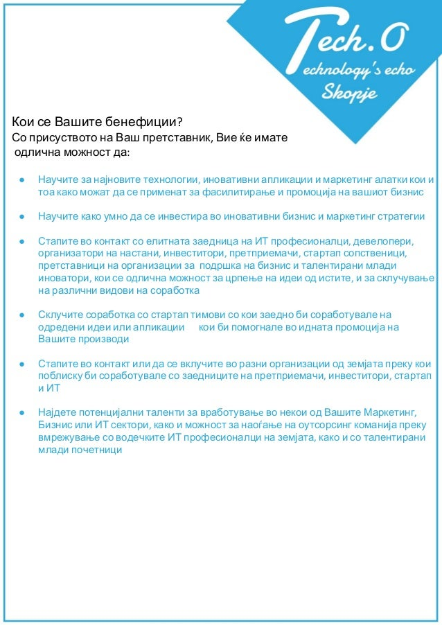 Techo.mk Sponsorship Package Slide 3