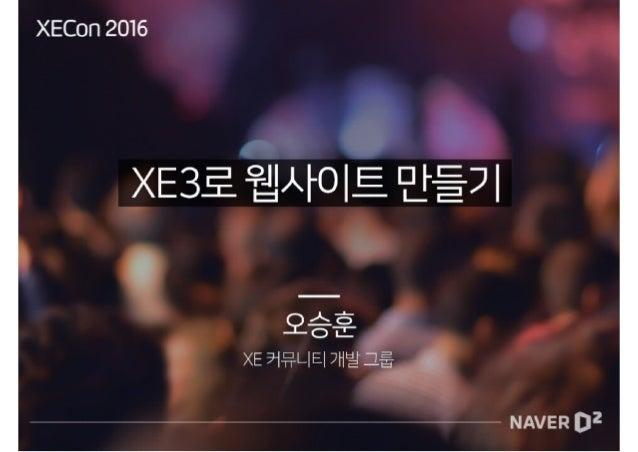 [XECon2016] C-1 오승훈 XE3로 웹사이트 만들기
