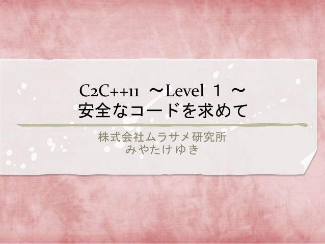 C2C++11 〜Level 1 〜 安全なコードを求めて 株式会社ムラサメ研究所 みやたけ ゆき