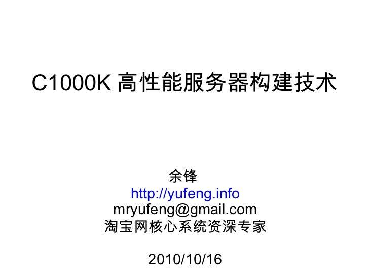 C1000K 高性能服务器构建技术 余锋  http://yufeng.info [email_address] 淘宝网核心系统资深专家  2010/10/16