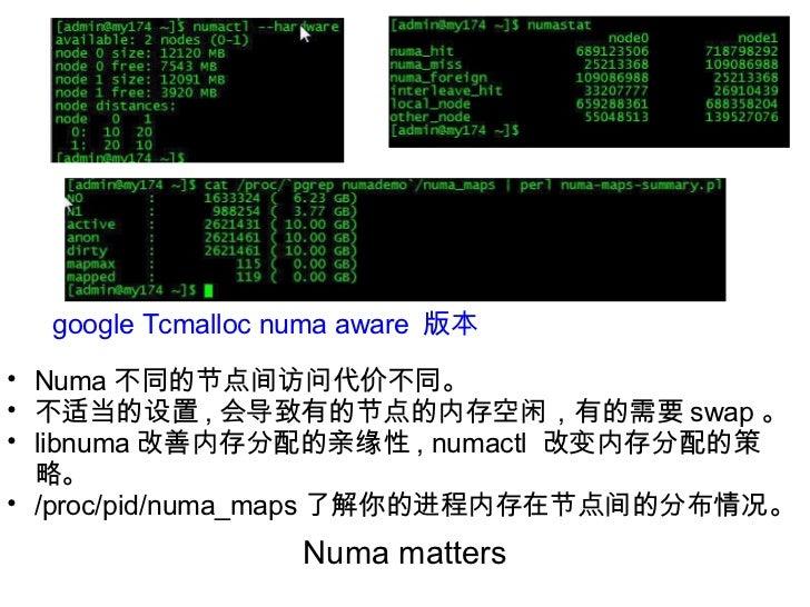Numa matters google Tcmalloc numa aware  版本 <ul><ul><li>Numa 不同的节点间访问代价不同。 </li></ul></ul><ul><ul><li>不适当的设置 , 会导致有的节点的内存空...
