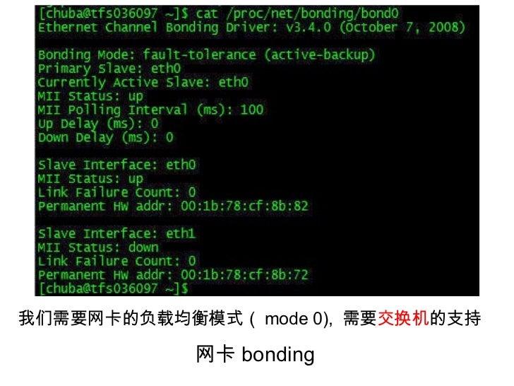 网卡 bonding   我们需要网卡的负载均衡模式( mode 0),  需要 交换机 的支持