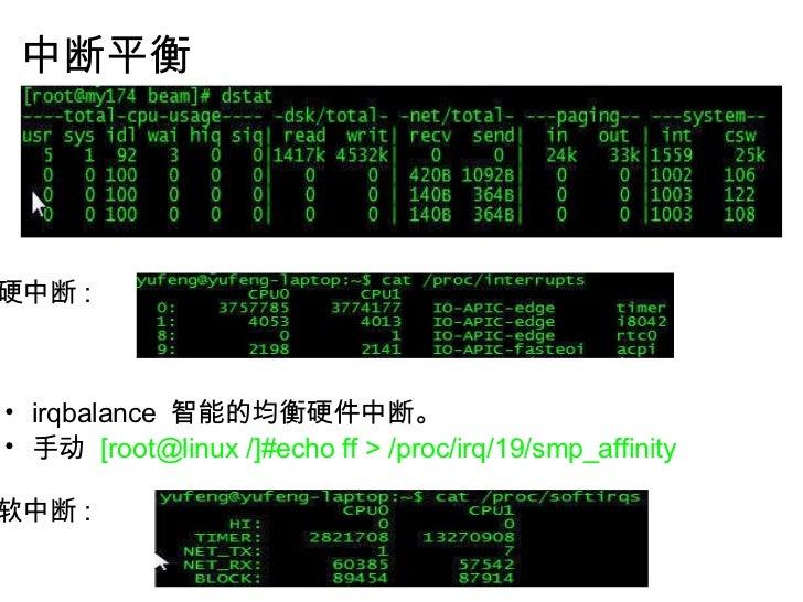 中断平衡 <ul><li>硬中断 : </li></ul><ul><li> </li></ul><ul><li> </li></ul><ul><li> </li></ul><ul><ul><li>irqbalance  智能的均衡硬件中断...