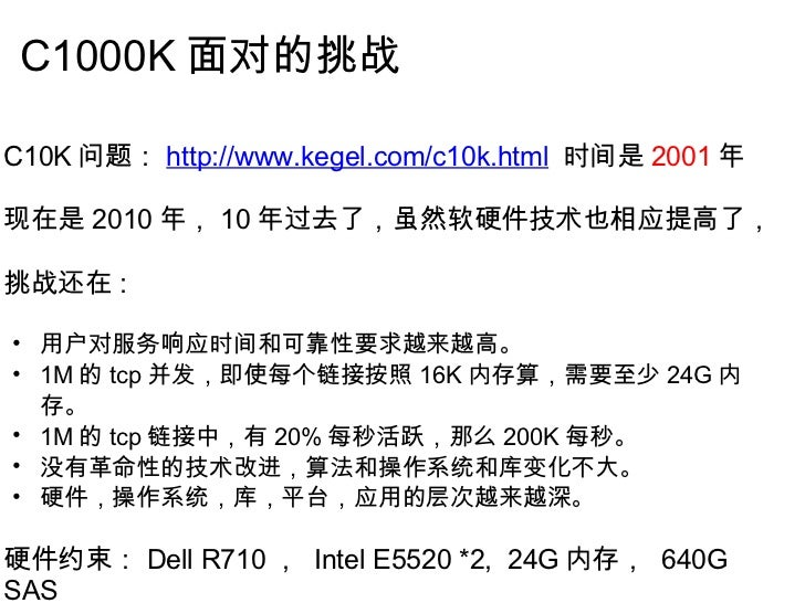 C1000K 面对的挑战 <ul><li>C10K 问题: http://www.kegel.com/c10k.html  时间是 2001 年 </li></ul><ul><li> </li></ul><ul><li>现在是 2010 年...