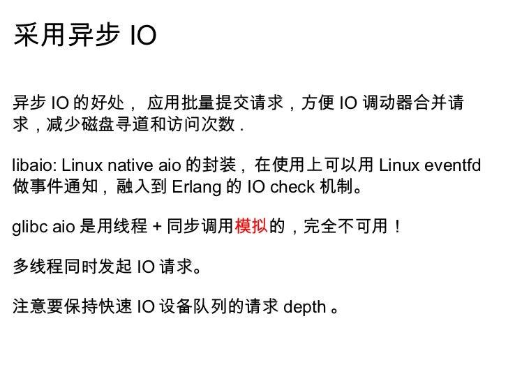 采用异步 IO <ul><li>异步 IO 的好处, 应用批量提交请求,方便 IO 调动器合并请求,减少磁盘寻道和访问次数 . </li></ul><ul><li> </li></ul><ul><li>libaio: Linux native...