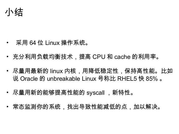 小结 <ul><li> </li></ul><ul><ul><li> 采用 64 位 Linux 操作系统。 </li></ul></ul><ul><li> </li></ul><ul><ul><li>充分利用负载均衡技术,提高 CPU ...