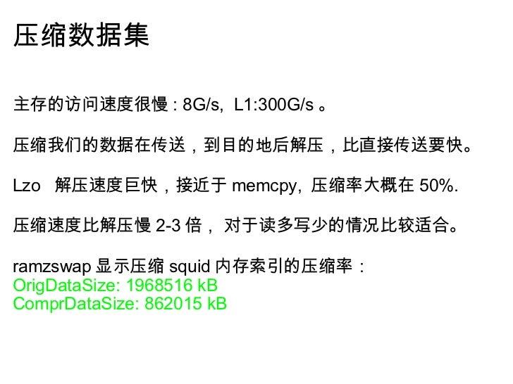 压缩数据集 <ul><li>主存的访问速度很慢 : 8G/s, L1:300G/s 。 </li></ul><ul><li> </li></ul><ul><li>压缩我们的数据在传送,到目的地后解压,比直接传送要快。 </li></ul>...