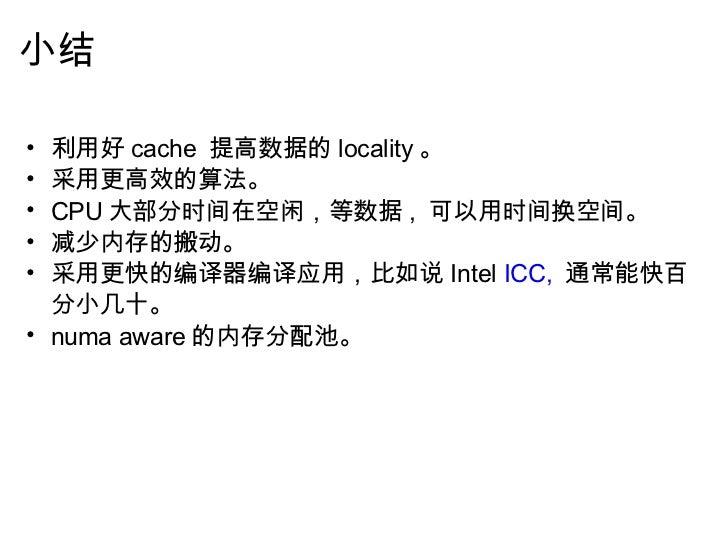 小结 <ul><ul><li>利用好 cache  提高数据的 locality 。 </li></ul></ul><ul><ul><li>采用更高效的算法。 </li></ul></ul><ul><ul><li>CPU 大部分时间在空闲,等数...