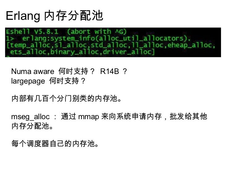 Erlang 内存分配池 <ul><li>Numa aware  何时支持?  R14B ? </li></ul><ul><li>largepage  何时支持? </li></ul><ul><li> </li></ul><ul><li>内部...