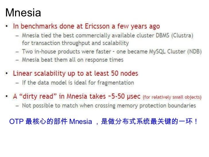 Mnesia OTP 最核心的部件 Mnesia ,是做分布式系统最关键的一环!