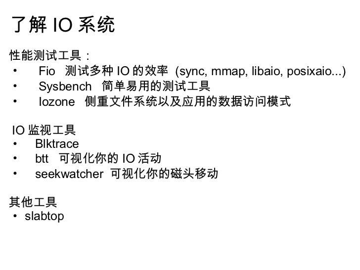 了解 IO 系统 <ul><li>性能测试工具: </li></ul><ul><ul><li> Fio  测试多种 IO 的效率  (sync, mmap, libaio, posixaio...) </li></ul></ul><u...