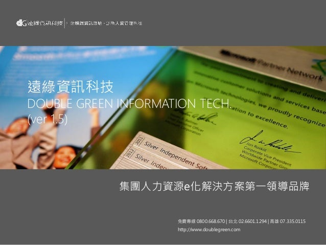 遠綠資訊科技 DOUBLE GREEN INFORMATION TECH. (ver 1.5) 集團人力資源e化解決方案第一領導品牌 免費專線 0800.668.670 | 台北 02.6601.1294 | 高雄 07.335.0115 ht...