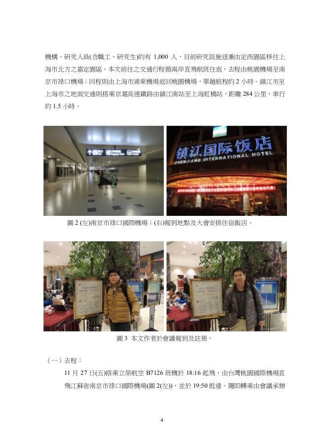 5 單位江蘇科技大學安排之接駁巴士,至鎮江市國際飯店(圖 2(右))辦理會議註冊報 到(圖 3)及入住。 圖 4 (左)丹徒氫能產業園會議中心;(右)氫能會議開幕式會場。 (二)大會議程: 本屆會議由中國可再生能源學會氫能專業委員會(China...