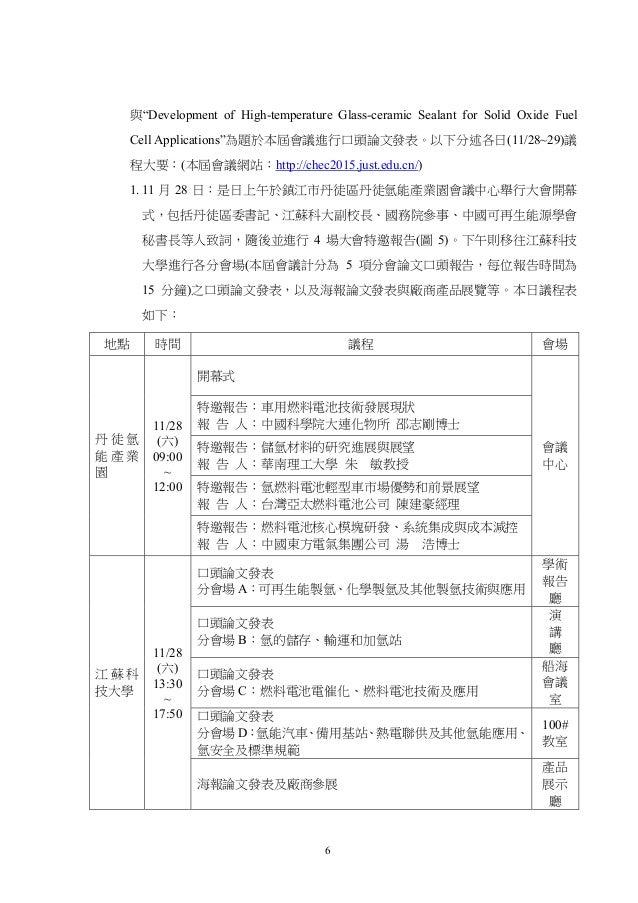 7 圖 5 第 16 屆中國氫能會議暨第 8 屆兩岸三地氫能研討會特邀報告。 圖 6 海報論文及氫能廠商產品展場。
