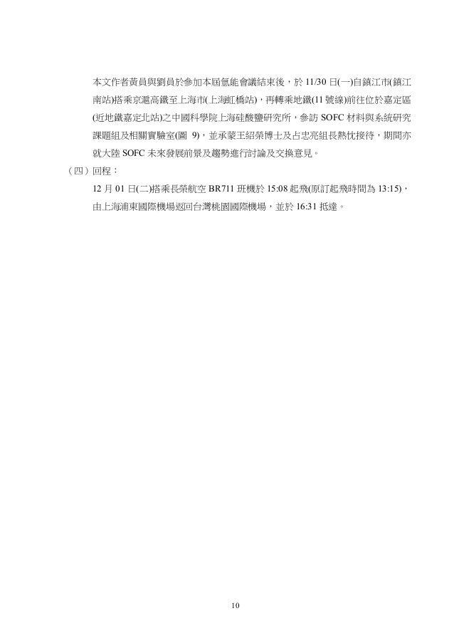 11 三、心得 圖 10 (左)鎮江市高眺,(右)丹徒氫能產業園一景。 (一) 每年舉辦一次之中國氫能會議暨兩岸三地氫能研討會為中國氫能領域最具規 模及影響力之學術會議之一,藉由學術交流及最新成果展示,對於發展氫能之 基礎問題,提出創新觀點,達...