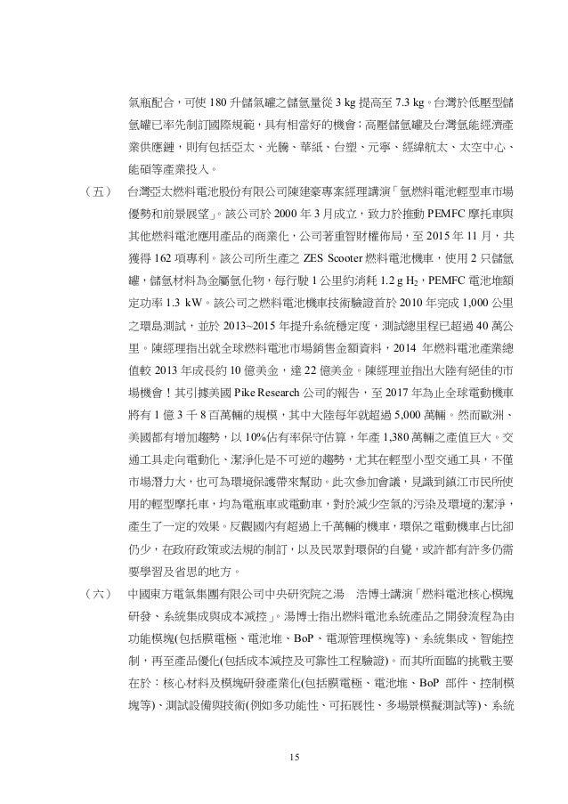 16 集成技術(諸如核心部件的關聯設計、結構的一體化設計、系統智能控制策略 等)、成本減控(計有部件性能提高、系統設計優化、產業鏈完善等)。 圖 11 神華集團簡報「中國氫能產業展望」。 (七) 神華集團市場與戰略規劃部胡金岷博士於本屆會議中簡...