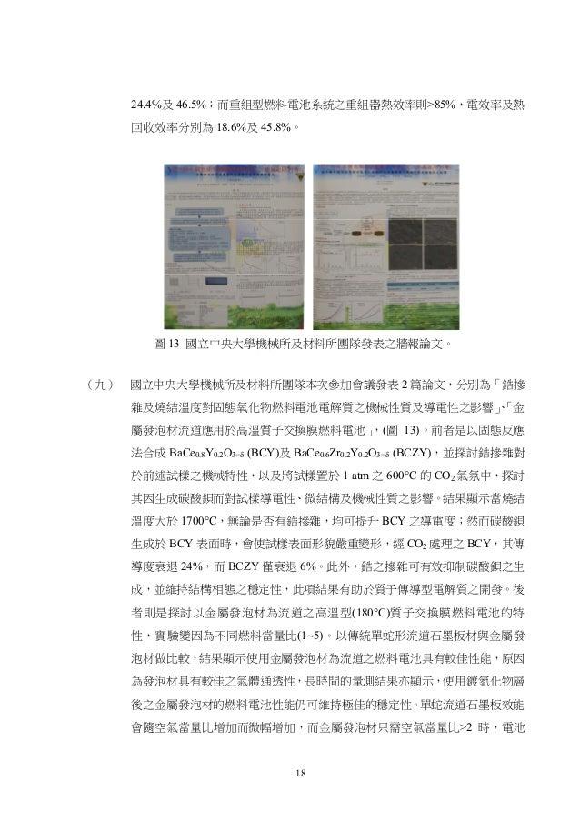 19 性能即達最佳值。 圖 14 廠商參展會場及參展產品。 (十) 本次大陸氫能會議除論文發表之外,亦包含氫能產業之廠商產品展示(圖 14)。 廠商(營業項目)如: 寧波拜特測控技術有限公司 www.NBTtech.com.cn (燃料電池測試...