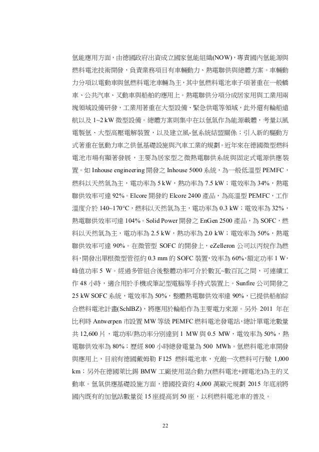 23 圖 16 德國燃料電池研究中心簡報「德國氫能源及燃料電池的研發現況與規劃」。 圖 17 中國科學院上海硅酸鹽研究所 SOFC 單元電池研究成果。(取自 www.sic.cas.cn) (十三)本次赴大陸參加氫能會議,於會後順道赴上海市中國...