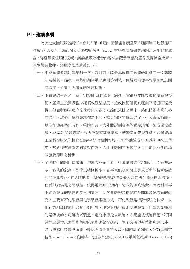 27 關鍵技術開發,方可讓我國之再生能源技術在國際上占有一席之地。 (四)中國科學院上海硅酸鹽研究所從 1990 年代開始,即進行燃料電池與系統相關 研究,並分別於「十一‧五」及「十二‧五」期間執行 863 計畫「2 千瓦中 溫平板型固体氧化物...