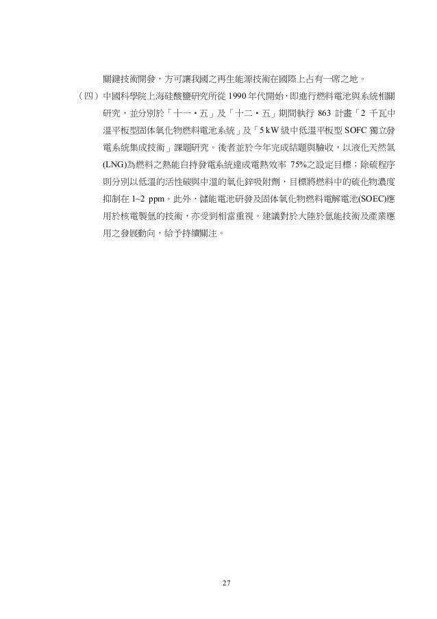 28 五、附錄 附錄一:投稿論文摘要(黃員) 拟投稿内容分属范畴:D The Application of Warm-Hot Gas Desulfurization Technology into SOFC Field by Iron-Base...