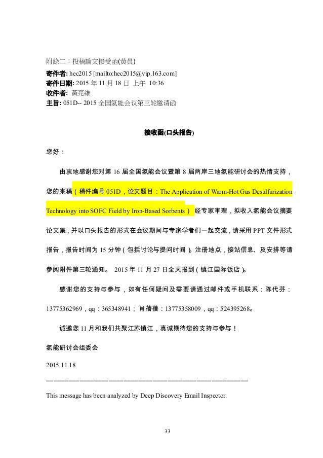 34 附錄二:投稿論文接受函(劉員) 寄件者: hec2015 [mailto:hec2015@vip.163.com] 寄件日期: 2015 年 11 月 18 日 下午 07:17 收件者: 劉建國 Chien-Kuo Liu 主旨: 05...
