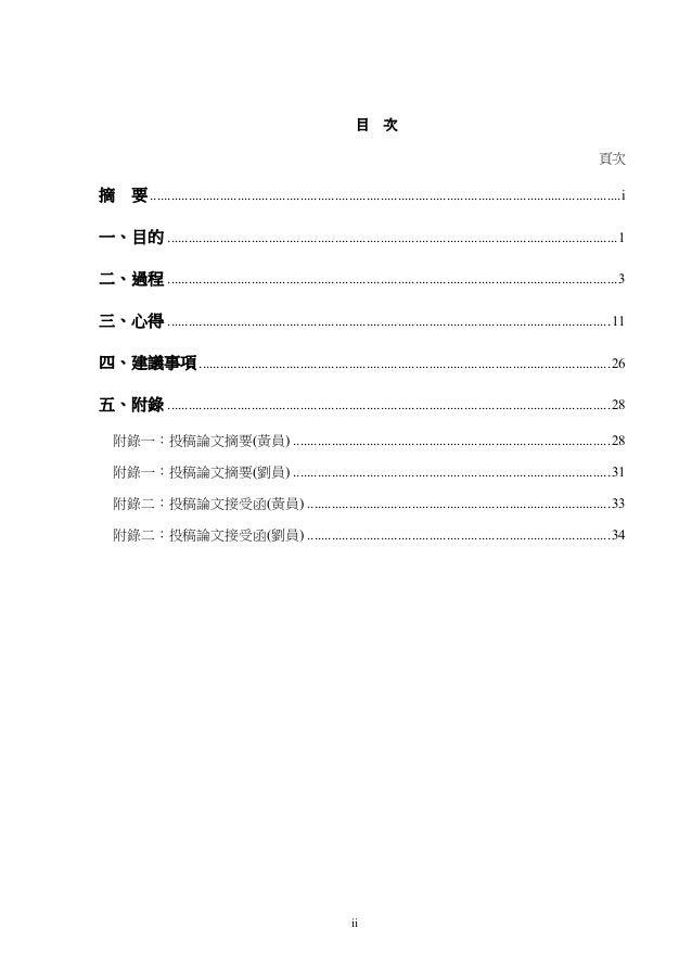 iii 圖 目 次 頁次 圖 1 大陸江蘇省鎮江市研討會地點,以及上海市參訪機構之地理位置。 .......................3 圖 2 (左)南京市祿口國際機場;(右)報到地點及大會安排住宿飯店。...................