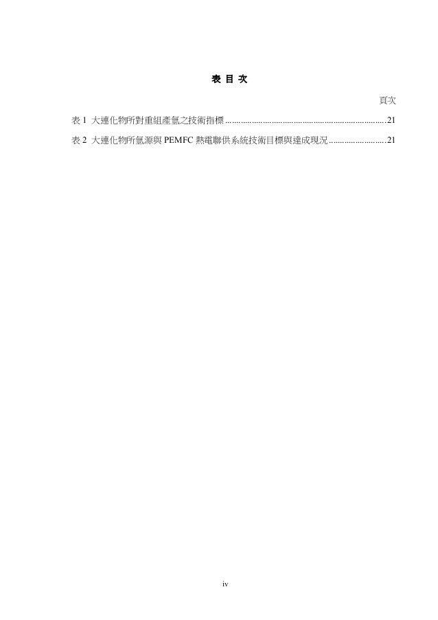 1 一、目的 每年舉辦一次之中國氫能會議暨兩岸三地氫能研討會為中國氫能領域最具規模及 影響力之學術會議之一。本屆會議為由中國可再生能源學會氫能專業委員會(China Association for Hydrogen Energy, CAHE)主...