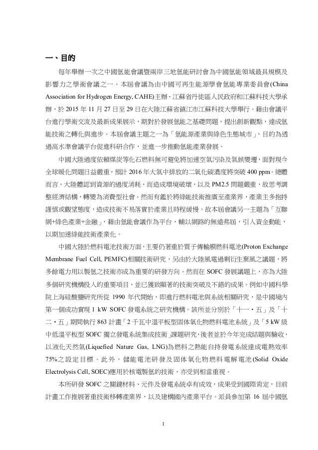 2 能會議暨第 8 屆兩岸三地氫能研討會並發表論文,以及順道赴上海硅酸鹽研究所參訪 SOFC 材料與系統研究課題組及相關實驗室。除能彰顯本所於高溫燃料電池研發成果之 外,並可藉由參加會議及與專家學者討論,瞭解大陸最新之氫能技術及 SOFC 研發...