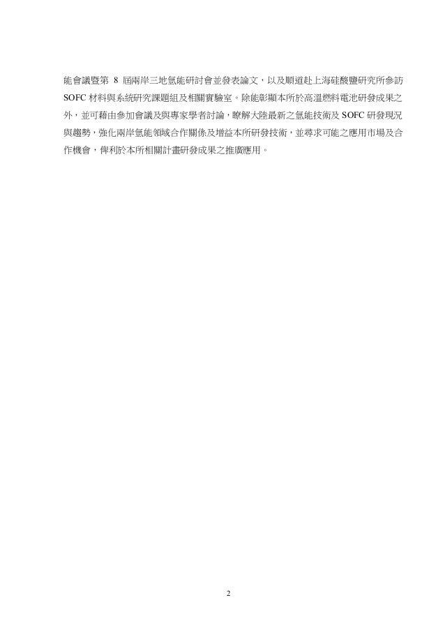 3 二、過程 圖 1 大陸江蘇省鎮江市研討會地點,以及上海市參訪機構之地理位置。 黃員與劉員本次奉派於 2015 年 11 月 27 日至 12 月 1 日,赴中國大陸江蘇省鎮江市 及上海市,參加於鎮江市丹徒氫能產業園及江蘇科技大學,舉行之「第...
