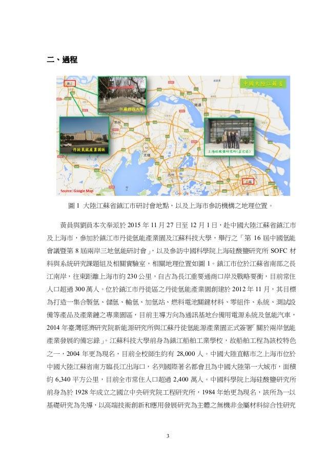 4 機構,研究人員(含職工、研究生)約有 1,000 人,目前研究設施逐漸由定西園區移往上 海市北方之嘉定園區。本次前往之交通行程循兩岸直飛航班往返,去程由桃園機場至南 京市祿口機場;回程則由上海市浦東機場返回桃園機場,單趟航程約 2 小時。鎮...