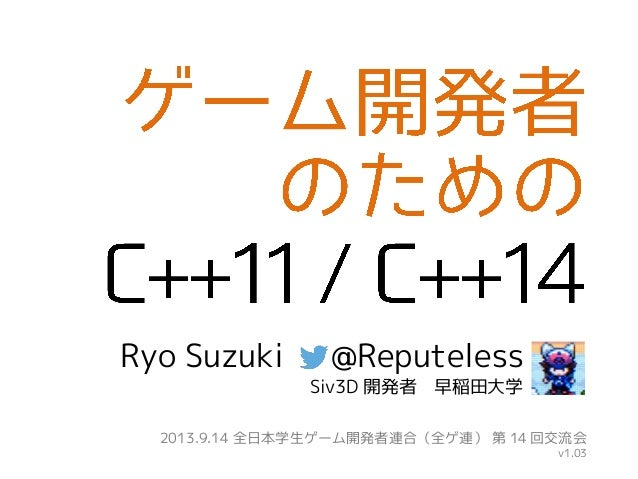 Ryo Suzuki @Reputeless 2013.9.14 全日本学生ゲーム開発者連合(全ゲ連) 第 14 回交流会 v1.03 Siv3D 開発者 早稲田大学