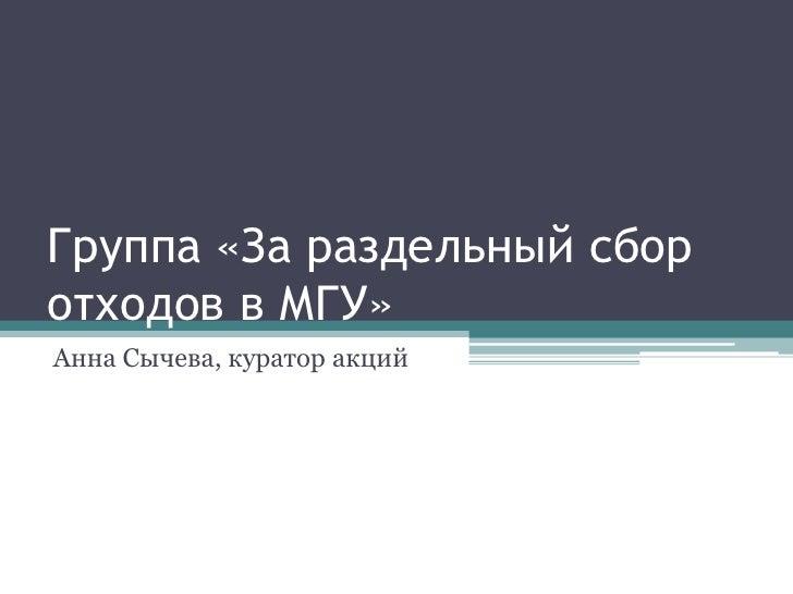 Группа «За раздельный сбор отходов в МГУ»<br />Анна Сычева, куратор акций<br />