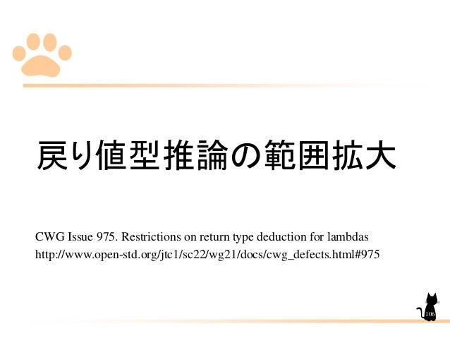 戻り値型推論の範囲拡大 CWG Issue 975. Restrictions on return type deduction for lambdas http://www.open-std.org/jtc1/sc22/wg21/docs/c...