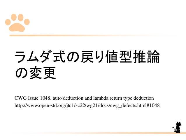 ラムダ式の戻り値型推論 の変更 CWG Issue 1048. auto deduction and lambda return type deduction http://www.open-std.org/jtc1/sc22/wg21/doc...