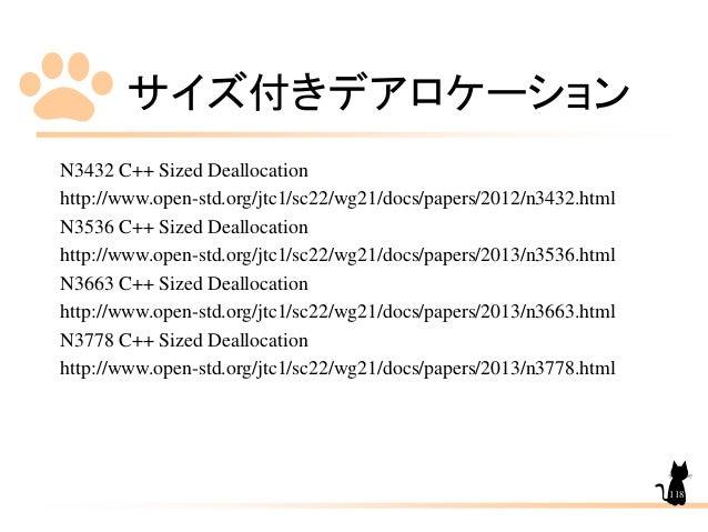 サイズ付きデアロケーション N3432 C++ Sized Deallocation http://www.open-std.org/jtc1/sc22/wg21/docs/papers/2012/n3432.html N3536 C++ Si...
