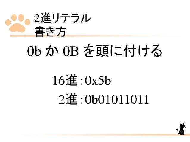 2進リテラル 書き方 0b か 0B を頭に付ける 16進:0x5b 2進:0b01011011 13