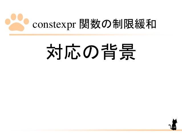 constexpr 関数の制限緩和 140 対応の背景