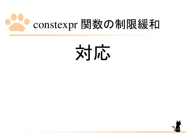 constexpr 関数の制限緩和 142 対応