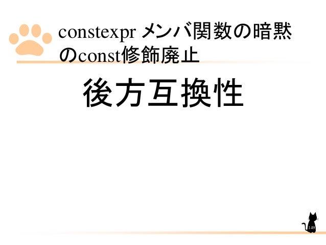 constexpr メンバ関数の暗黙 のconst修飾廃止 149 後方互換性