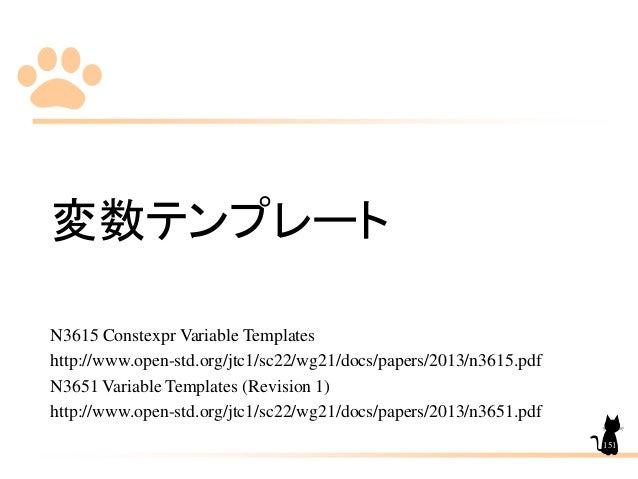 変数テンプレート N3615 Constexpr Variable Templates http://www.open-std.org/jtc1/sc22/wg21/docs/papers/2013/n3615.pdf N3651 Variab...