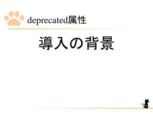deprecated属性 160 導入の背景