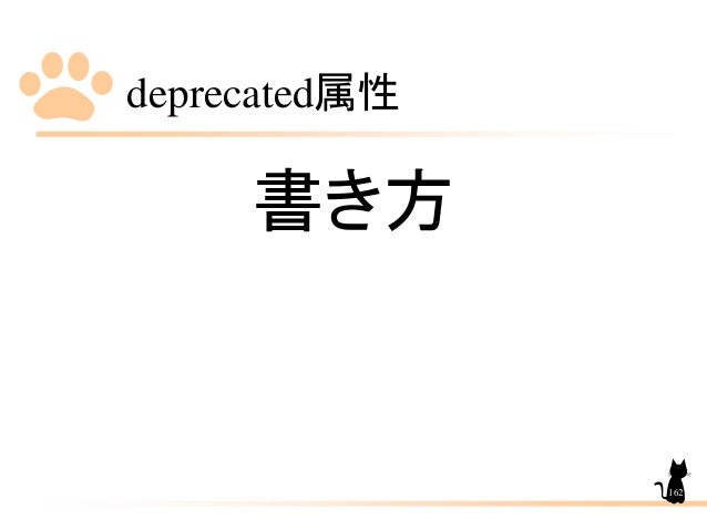 deprecated属性 162 書き方