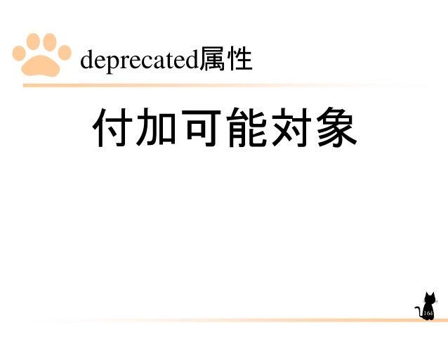 deprecated属性 164 付加可能対象