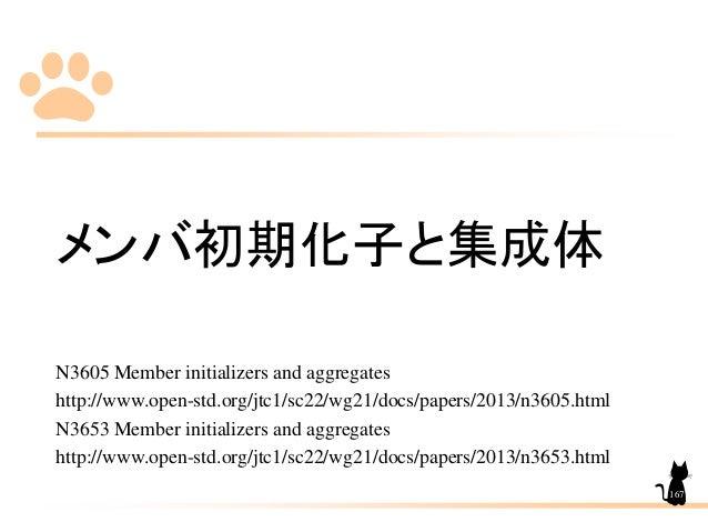 メンバ初期化子と集成体 N3605 Member initializers and aggregates http://www.open-std.org/jtc1/sc22/wg21/docs/papers/2013/n3605.html N3...