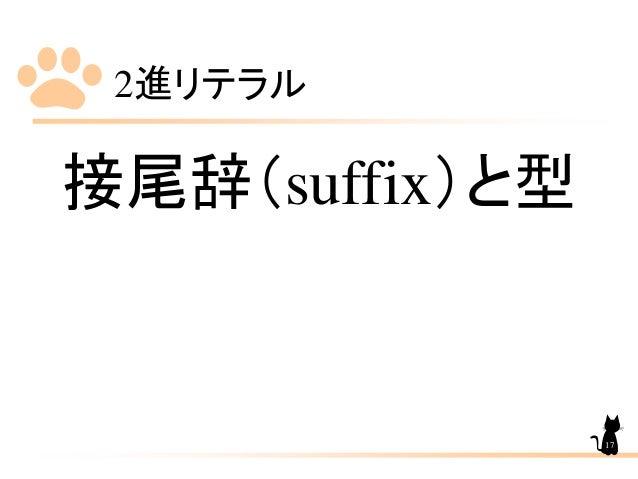 2進リテラル 接尾辞(suffix)と型 17