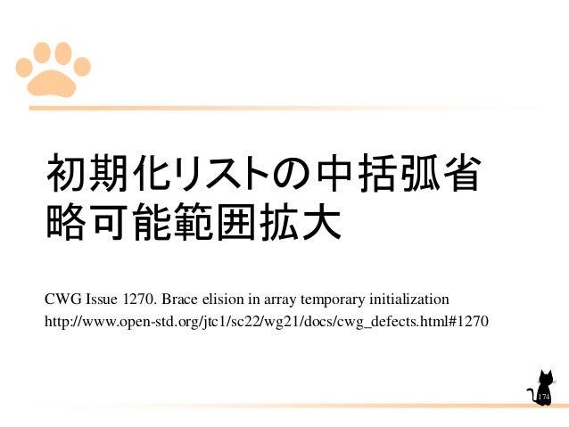 初期化リストの中括弧省 略可能範囲拡大 CWG Issue 1270. Brace elision in array temporary initialization http://www.open-std.org/jtc1/sc22/wg21...