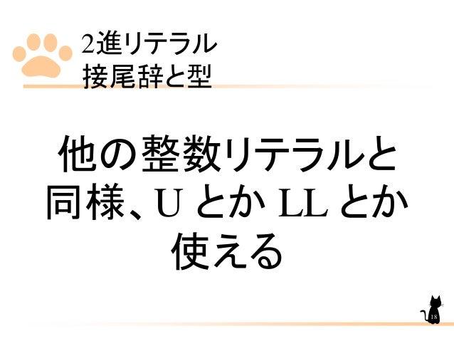 2進リテラル 接尾辞と型 他の整数リテラルと 同様、U とか LL とか 使える 18