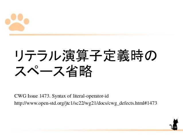 リテラル演算子定義時の スペース省略 CWG Issue 1473. Syntax of literal-operator-id http://www.open-std.org/jtc1/sc22/wg21/docs/cwg_defects.h...