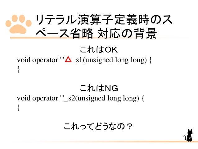 """リテラル演算子定義時のス ペース省略 対応の背景 182 これはOK void operator""""""""△_s1(unsigned long long) { } これはNG void operator""""""""_s2(unsigned long long..."""