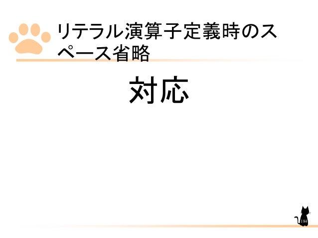 リテラル演算子定義時のス ペース省略 184 対応